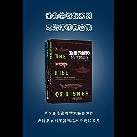 动物的崛起系列之海洋动物合集(美国著名生物学家的科普力作,讲述岩石中的生命史,通过亿万年的化石解读鱼类和海洋哺乳动物进化之路)