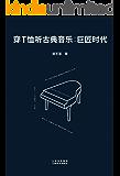 穿T恤听古典音乐:巨匠时代(李健、汪涵、韩红、郎朗、易中天推荐古典音乐入门读本)