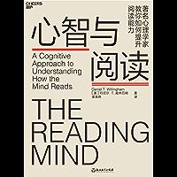 心智与阅读(心理学家、教育学家丹尼尔·威林厄姆描绘阅读时大脑如何运转,带你揭秘阅读背后的神秘地图,教你快速提升阅读能力!): 心理学家、教育学家丹尼尔·威林厄姆带你揭秘阅读背后的神秘地图,教你如何提升阅读能力