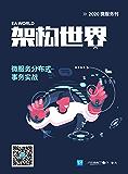 《架构世界》2020微服务刊 微服务分布式事务实战