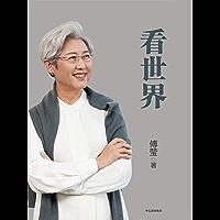 看世界(集结傅莹大使数年文章和演讲精华,了解中国的对外政策和与世界的关系)