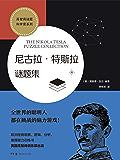 高智商谜题·科学家系列:尼古拉·特斯拉谜题集(英国高智商俱乐部——门萨国际俱乐部出品!欧洲经典观察、逻辑、分析、推理能力…