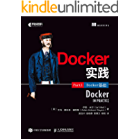 Docker实践(第1部分):Docker基础