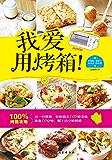 我爱用烤箱:109种烤箱美味,一做就成,烤箱不只会烘焙!