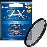 Kenko PL 滤镜 ZX C-PL 采用高透明偏光膜 防水/防油涂层 浮动框架系统