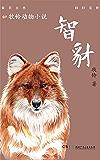 智豺 (牧铃动物小说)