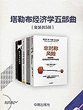 塔勒布经济学五部曲(套装共5册)(风险管理理论学者——纳西姆·尼古拉斯·塔勒布五部享誉世界的经典之作!)