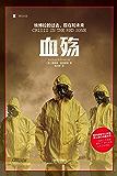 血殇:埃博拉的过去、现在和未来【上海译文出品!豆瓣评分9.2!《血疫》续集,直击21世纪全球公共卫生危机!既然病毒可以突…