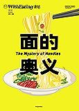 食帖20:面的奥义(一本有关面的大百科,公开全球近300种面条吃法+100个制面秘诀!一碗面,就是一个宇宙)