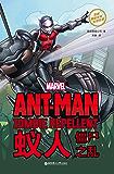 漫威超级英雄双语故事. Ant-Man 蚁人:僵尸之乱(赠英文音频与单词随身查APP) (English Edition…