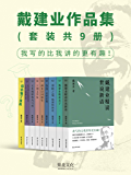 戴建业作品集(超千万人点赞的国民教授戴建业,讲透中国传统文化与文学的精华。《人民日报》盛赞:红得有理)(套装共9册)