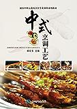 中式烹调工艺 (国家中职示范校烹饪专业课程系列教材)