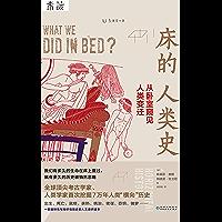 """床的人类史:从卧室窥见人类变迁(《人类简史》没写的那1/3人类史!全球资深考古学家首次挖掘7万年人类""""躺平""""史,揭秘人在床上那些事儿!) (未读·思想家)"""