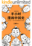 半小时漫画中国史(读客熊猫君出品,全新修订版。其实是一本严谨的极简中国史!从东周列国到楚汉之争。) (这本史书真好看文库)