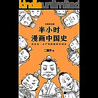 半小時漫畫中國史(讀客熊貓君出品,全新修訂版。其實是一本嚴謹的極簡中國史!從東周列國到楚漢之爭。) (這本史書真好看文庫)
