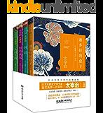 日本文学大师太宰治作品精选集 人间失格 如是我闻 潘多拉的盒子 斜阳(套装共4册): 文学、爱情、革命这三大主题贯穿了太…