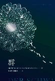 群(有生之年必读的硬科幻杰作,德国出版史上的奇迹。当大海有了智慧,第一个念头竟是杀人……)