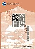 """普通高等教育""""十一五""""国家级规划教材•综合日语(第2册)(修订版)(不提供光盘内容)"""