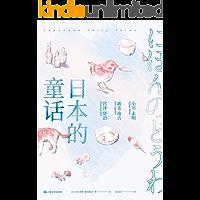 """日本的童话(收录63篇打动世界的童话,小川未明x新美南吉x宫泽贤治三大""""日本安徒生""""经典作品)(果麦经典)"""
