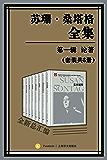 """苏珊·桑塔格全集·第一辑 论著(套装共8册)【上海译文出品!美国国家图书奖、""""美国公众的良心""""、女性知识分子苏珊·桑塔格…"""