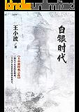 白银时代-王小波经典作品集 (王小波全集)