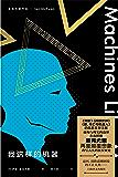 我这样的机器【上海译文出品!麦克尤恩关于人工智能的最新力作!《黑镜》《西部世界》《爱,死亡和机器人》的完美文学注解…