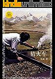 猜火车(中国好小说)