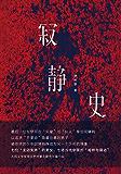 寂静史(人民文学奖得主罗伟章长篇小说新作,剖析沉默者背后被掩埋的精神世界)
