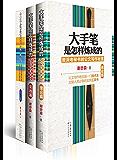 大手笔是怎样炼成的(语言篇+实践篇+理论篇,共三册)