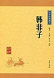 韩非子——中华经典藏书(升级版) (中华书局出品)