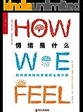 情绪是什么 (一本关于情绪的百科全书)