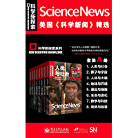 美国科学新闻精选套装——一次看够人类学、物理、数学、天文、生物、环境等热门科学新闻,美国科学与公众协会科普新闻近年精选