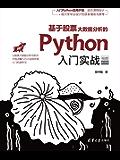 基于股票大数据分析的Python入门实战(视频教学版)