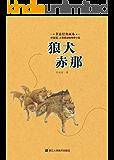 狼犬赤那(中国版《狮子王》,沈石溪、黑鹤、方卫平、刘海栖倾情推荐) (名家经典画本·许廷旺大草原动物传奇小说)