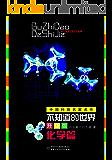 不知道的世界·化学篇(16年畅销经典,名家名作) (科普百科升级版读物)