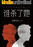 东野圭吾:谁杀了她(自杀?他杀?她杀?独居的妹妹因何死去,他又究竟是谁的男友,双侦探本格爽文,推理与救赎一触即发。)