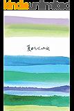 夏日走过山间(上海译文出品!美国国家公园之父缪尔最富盛名的作品,一本惊动美国总统罗斯福的考察日记) (山杯书系)