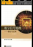 数字信号处理——理论与应用(第3版)
