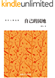 自己的园地:周作人精选集(路过民国,拜会经典!这是一套送给广大年轻人的现代文学经典读本。让我们在优雅的阅读中拜会现代文坛精英们的生活,领略他们生活的那个时期的独特韵味。)