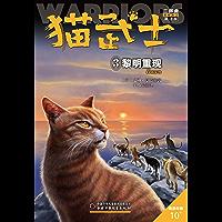 猫武士二部曲3黎明重现