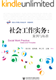 社会工作实务:案例与标准 (社会工作硕士专业丛书·实务系列)