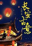 """长安古意(豆瓣8.6分!""""金古黄梁温""""后武侠小说代表作!请从绝处读侠气,能醉天涯万里人!)"""