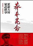 莽莽昆仑:粟裕大将征战轶事