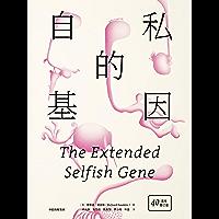 自私的基因:40周年增訂精裝版(新增6萬字回應40年來重要爭議;人生來自私,生命的意義何在)