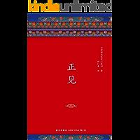 正见(李连杰、胡因梦作序推荐,一部值得终生阅读的佛学经典!只要人的心里有不安全感存在,就一定会有信仰。)