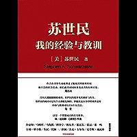 苏世民:我的经验与教训(2018读桥水达利欧的原则,2020看黑石苏世民的经验!一本书读懂从白手起家到华尔街新国王的传奇人生)