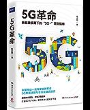"""5G革命(读懂5G,赢得未来!新基建浪潮下""""5G+""""百业指南!深度解读国家未来战略与""""工业4.0""""时代各行业融合路径。)"""