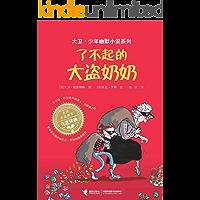 了不起的大盜奶奶(世界級熱賣的兒童小說!家庭教育優選讀物!30多種語言出版,羅爾德·達爾繼承人作品?。?(大衛·少年幽默小說系列)