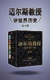 迈尔斯教授讲世界历史(全6册) (谁掌控文明的密码,谁便是世界的领导者——史学家何炳松、周谷城,文学家茅盾力荐史学经典…