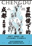 """显微镜下的成都 【中国微观史研究代表人物王笛30年作品精粹:数十年心血构筑迷人微观世界,百年川地历史讲述""""另一个中国…"""